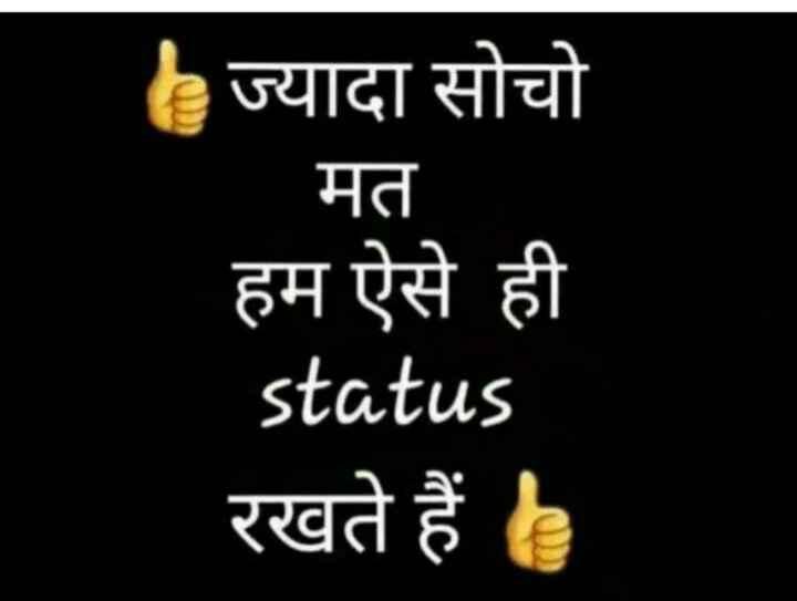 ☝ मेरे विचार - ज्यादा सोचो मत हम ऐसे ही status रखते हैं । - ShareChat