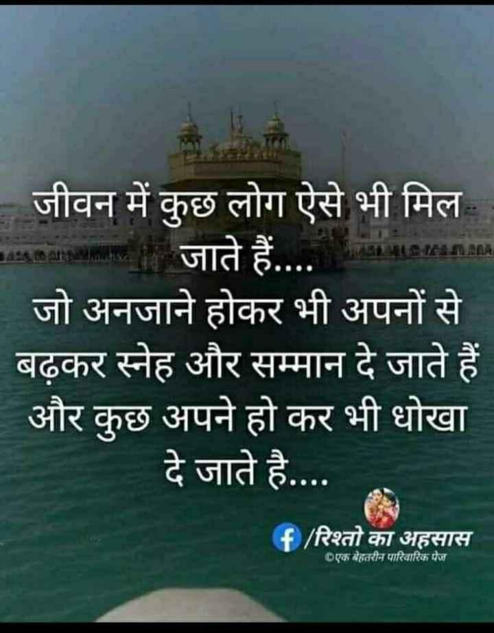 ☝ मेरे विचार - जीवन में कुछ लोग ऐसे भी मिल Answaran जाते हैं . . . . जो अनजाने होकर भी अपनों से बढ़कर स्नेह और सम्मान दे जाते हैं और कुछ अपने हो कर भी धोखा दे जाते है . . . . F / रिश्तो का अहसास एक बेहतरीन पारिवारिक पेज - ShareChat