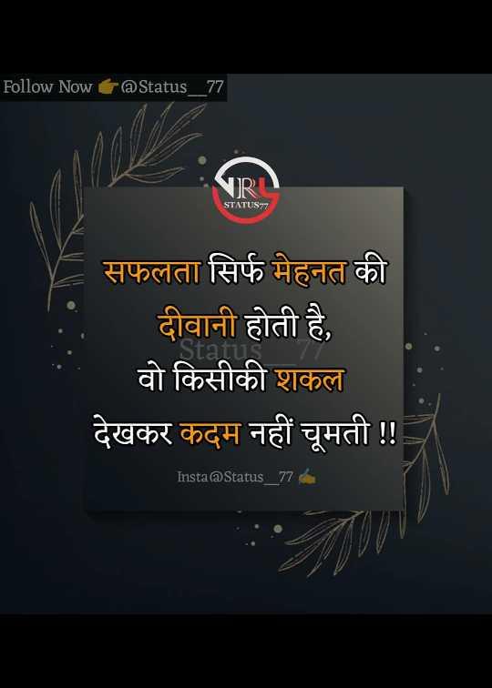 ☝ मेरे विचार - Follow Nowa Status _ 77 SR STATUS27 सफलता सिर्फ मेहनत की दीवानी होती है , वो किसीकी शकल देखकर कदम नहीं चूमती ! ! Insta @ Status _ 77 - ShareChat