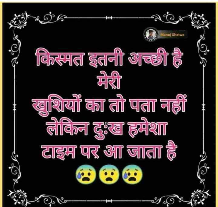 मेरे विचार - Manoj Ghatwa किस्मत इतनी अच्छी है मेरी खुशियों का तो पता नहीं लेकिन दुःख हमेशा टाइम पर आ जाता है - ShareChat