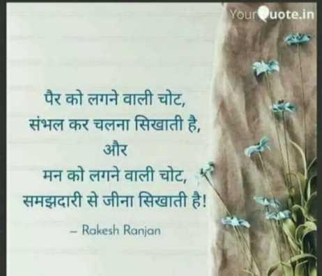 ☝ मेरे विचार - YourQuote . in पैर को लगने वाली चोट , संभल कर चलना सिखाती है , और मन को लगने वाली चोट , समझदारी से जीना सिखाती है ! - Rakesh Ranjan - ShareChat