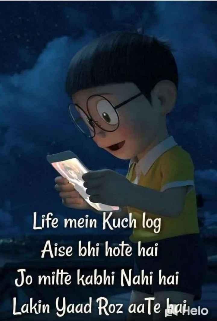 ☝ मेरे विचार - Life mein Kuch log Aise bhi hote hai Jo mitte kabhi Nahi hai Lakin Yaad Roz aate lulelo - ShareChat