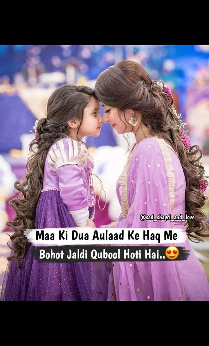 ☝ मेरे विचार - @ sad _ shayri _ and _ love Maa Ki Dua Aulaad Ke Haq Me Bohot Jaldi Qubool Hoti Hai . . - ShareChat