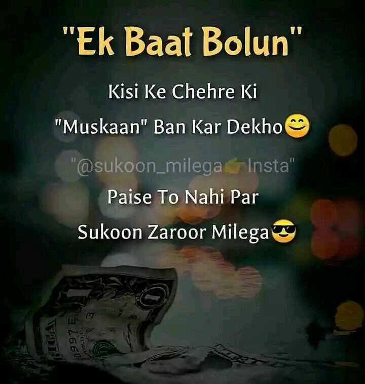 मेरे विचार - Ek Baat Bolun Kisi Ke Chehre ki Muskaan Ban Kar Dekho @ sukoon _ milega Insta Paise To Nahi Par Sukoon Zaroor Milega Pá 2660 - ShareChat