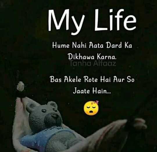 ☝ मेरे विचार - My Life Hume Nahi Aata Dard Ka Dikhawa Karna . Tanha Alfaaz Bas Akele Rote Hai Aur So Jaate Hain . . . - ShareChat
