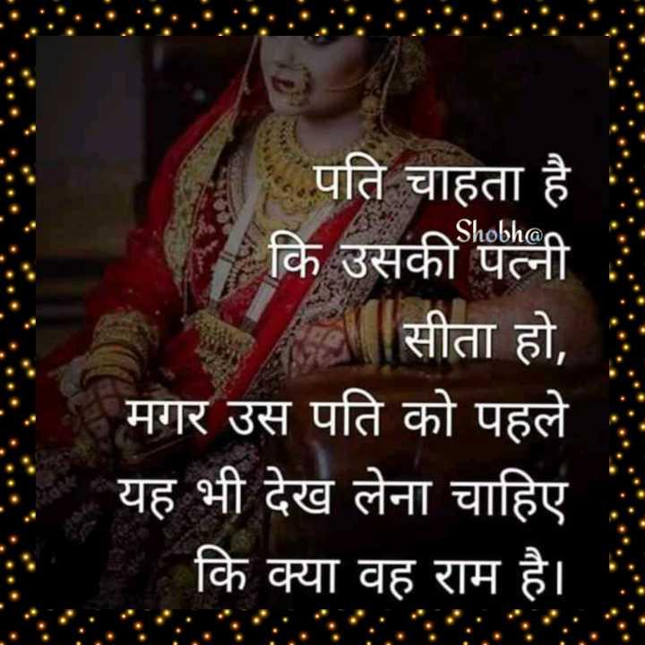 मेरे विचार - पति चाहता है कि उसकी पत्नी सीता हो , मगर उस पति को पहले यह भी देख लेना चाहिए : : कि क्या वह राम है । - - ShareChat