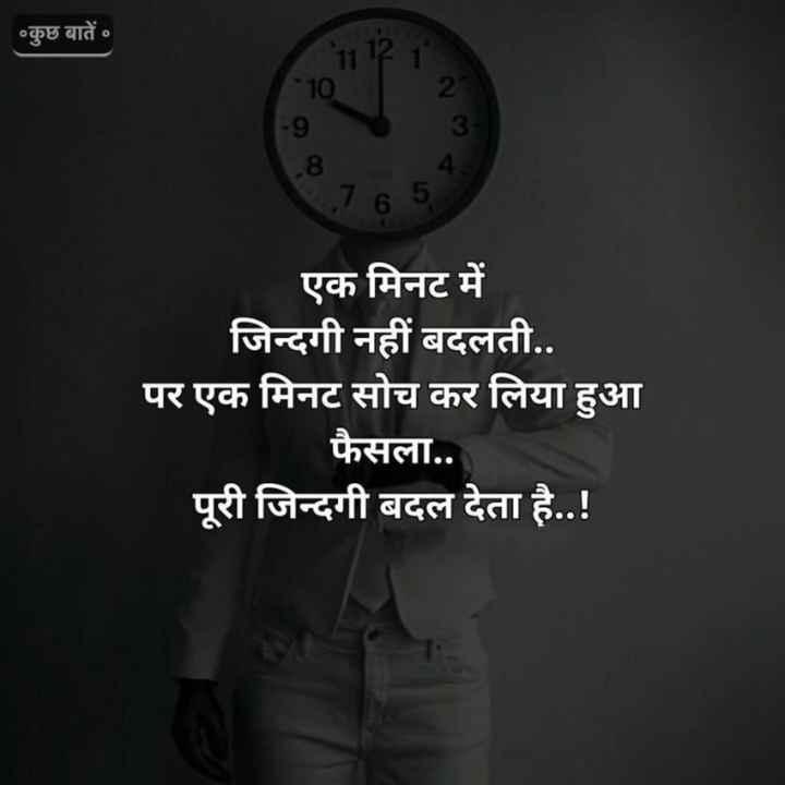 ☝ मेरे विचार - कुछ बातें 10 - 9 765 एक मिनट में जिन्दगी नहीं बदलती . . पर एक मिनट सोच कर लिया हुआ फैसला . . पूरी जिन्दगी बदल देता है . . ! - ShareChat