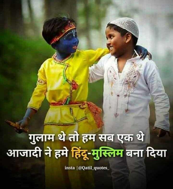 मेरे विचार - गुलाम थे तो हम सब एक थे आजादी ने हमे हिंदू - मुस्लिम बना दिया insta | @ Qatil _ quotes _ - ShareChat