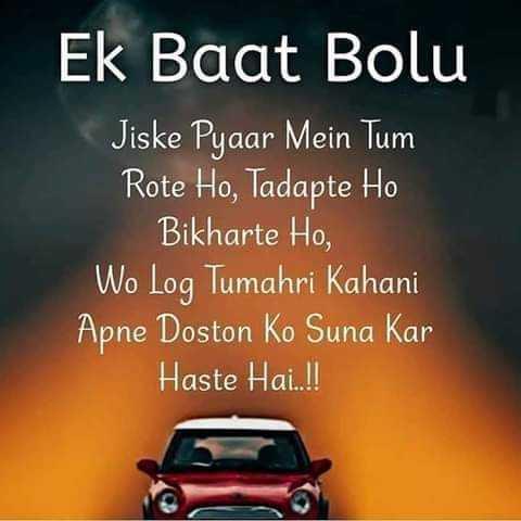 मेरे विचार - Ek Baat Bolu Jiske Pyaar Mein Tum Rote Ho , Tadapte Ho Bikharte Ho , Wo Log Tumahri Kahani Apne Doston Ko Suna Kar Haste Hai . ! ! - ShareChat