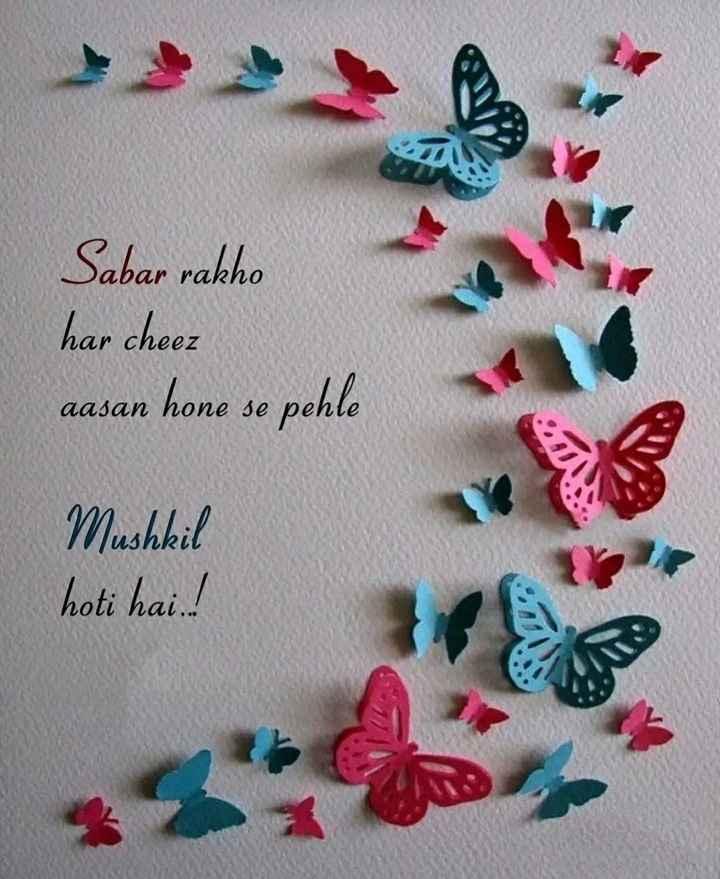 ☝ मेरे विचार - N Sabar rakho har cheez aasan hone se pehle Mushkil hoti hai . ! - ShareChat