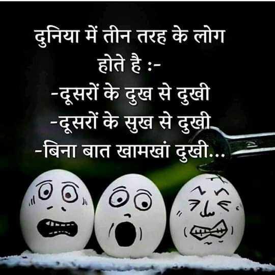 ☝ मेरे विचार - दुनिया में तीन तरह के लोग होते है : - दूसरों के दुख से दुखी - दूसरों के सुख से दुखी - बिना बात खामखां दुखी . . . OOOO - ShareChat