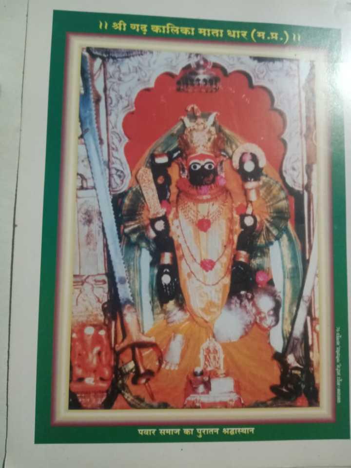 ☝ मेरे विचार - ॥ श्री गढ़ कालिका माता धार ( म . प्र . ) पवार समाज का पुरातन श्रद्धास्थान - ShareChat