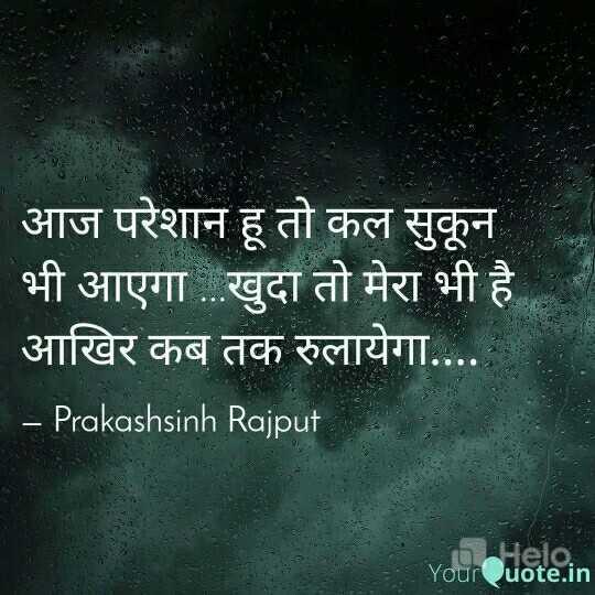 ☝ मेरे विचार - आज परेशान हू तो कल सुकून भी आएगा . . . खुदा तो मेरा भी है । आखिर कब तक रुलायेगा . . . - Prakashsinh Rajput Youruote . in - ShareChat
