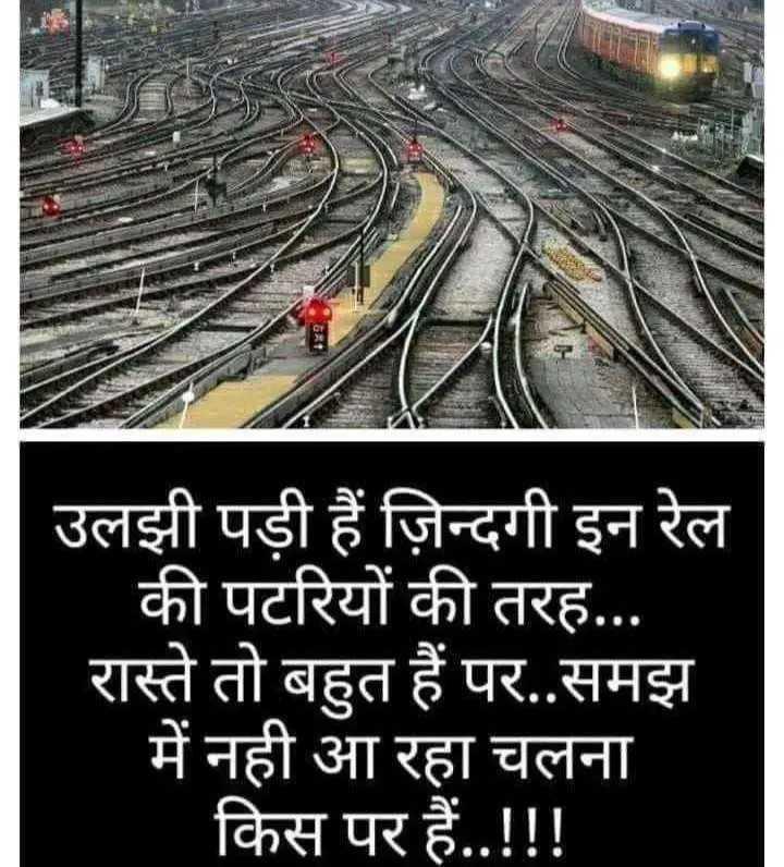 ☝ मेरे विचार - GAT उलझी पड़ी हैं ज़िन्दगी इन रेल की पटरियों की तरह . . . रास्ते तो बहुत हैं पर . . समझ में नही आ रहा चलना किस पर हैं . . ! ! ! - ShareChat