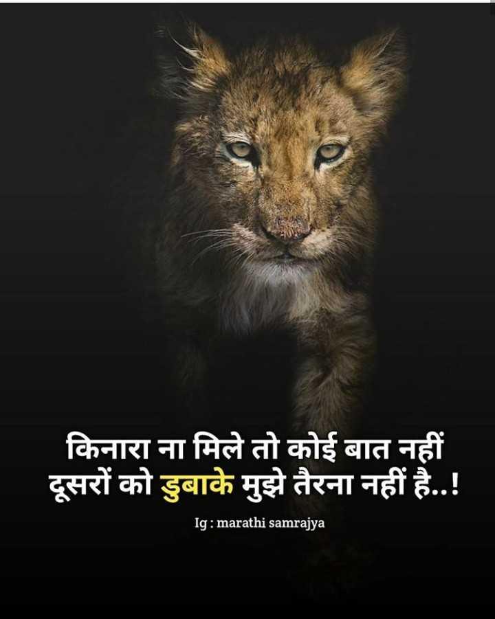 मेरे विचार - किनारा ना मिले तो कोई बात नहीं दूसरों को डुबाके मुझे तैरना नहीं है . . ! Ig : marathi samrajya - ShareChat