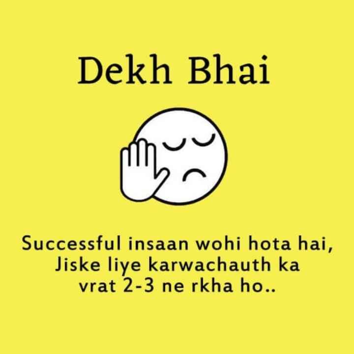 ☝ मेरे विचार - Dekh Bhai Successful insaan wohi hota hai , Jiske liye karwachauth ka vrat 2 - 3 ne rkha ho . . - ShareChat