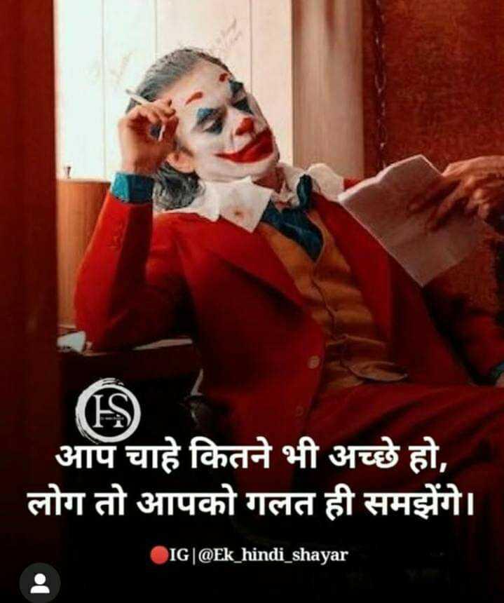 ☝ मेरे विचार - आप चाहे कितने भी अच्छे हो , लोग तो आपको गलत ही समझेंगे । IG @ Ek _ hindi _ shayar - ShareChat