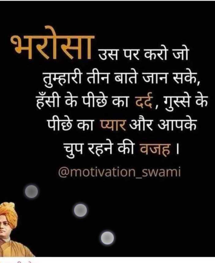 ☝ मेरे विचार - भरोसा उस पर करो जो । तुम्हारी तीन बाते जान सके , हँसी के पीछे का दर्द , गुस्से के पीछे का प्यार और आपके चुप रहने की वजह । @ motivation _ swami - ShareChat