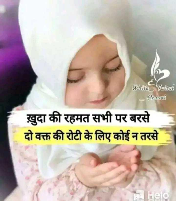 ☝ मेरे विचार - Wate _ Faisal - Ansari ख़ुदा की रहमत सभी पर बरसे दो वक्त की रोटी के लिए कोई न तरसे u - ShareChat