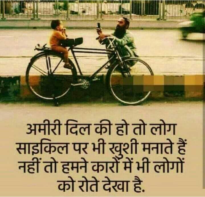 ☝ मेरे विचार - newe अमीरी दिल की हो तो लोग साइकिल पर भी खुशी मनाते हैं नहीं तो हमने कारों में भी लोगों को रोते देखा है . - ShareChat
