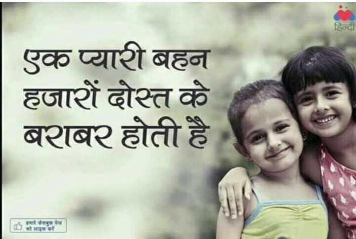 ☝ मेरे विचार - हिन्दी एक प्यारी बहन हजारों दोस्त के बराबर होती है - ShareChat