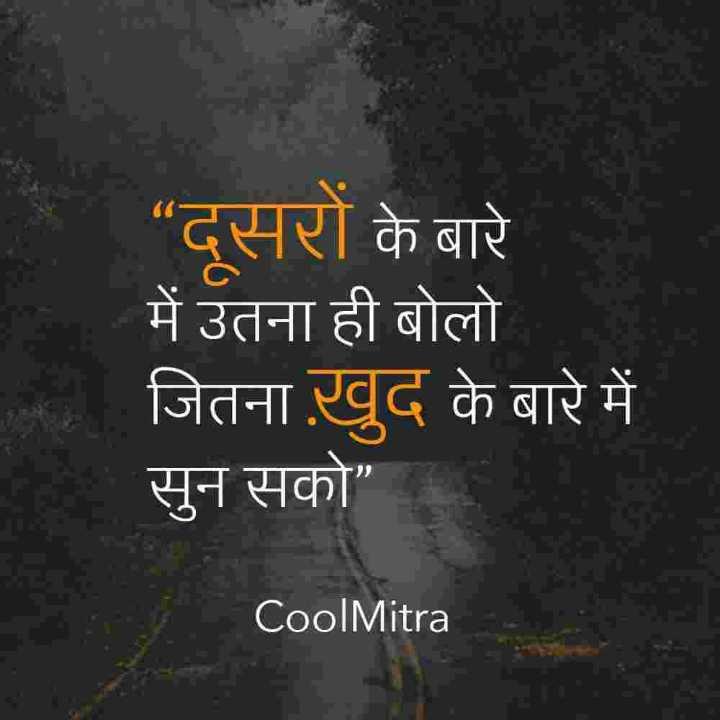 """☝ मेरे विचार - """" दूसरों के बारे में उतना ही बोलो जितना खुद के बारे में सुन सको """" CoolMitra - ShareChat"""
