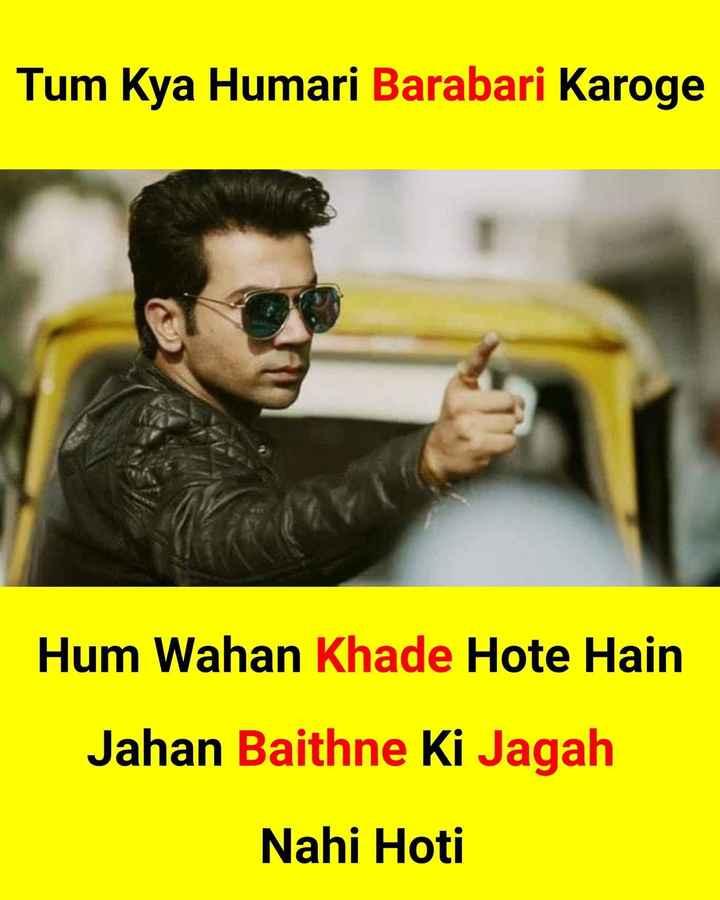 ☝ मेरे विचार - Tum Kya Humari Barabari Karoge Hum Wahan Khade Hote Hain Jahan Baithne Ki Jagah Nahi Hoti - ShareChat