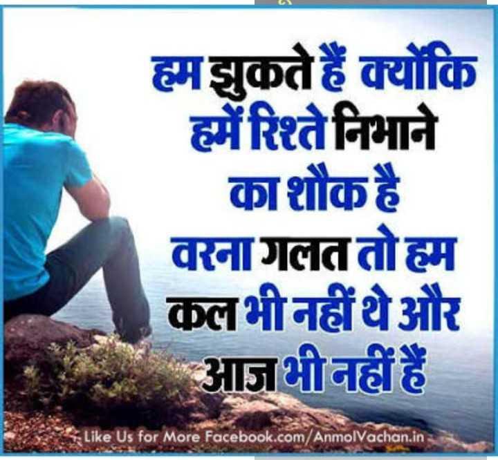 मेरे विचार - हम झुकते हैं क्योंकि में रिश्ते निभाने । का शौक है । वरना गलततो म कलभी नहीं थे और आज भी नहीं हैं । Like Us for More Facebook . com / Anmol Vachan . in - ShareChat
