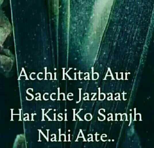 ☝ मेरे विचार - Acchi Kitab Aur Sacche Jazbaat Har Kisi Ko Samjh Nahi Aate . . - ShareChat