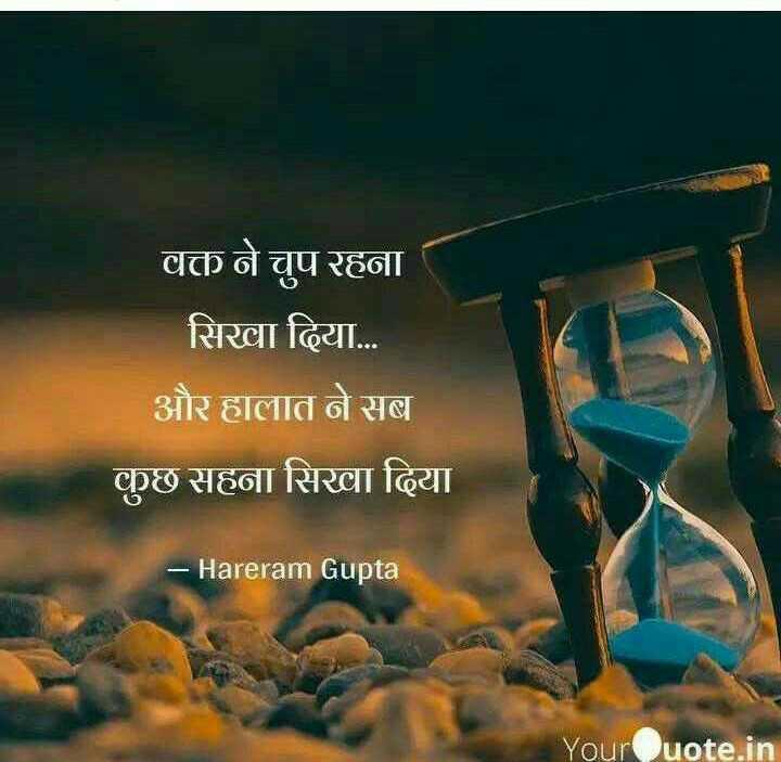 ☝ मेरे विचार - वक्त ने चुप रहना सिखा दिया . . . और हालात ने सब कुछ सहना सिखा दिया - Hareram Gupta YourQuote . in - ShareChat