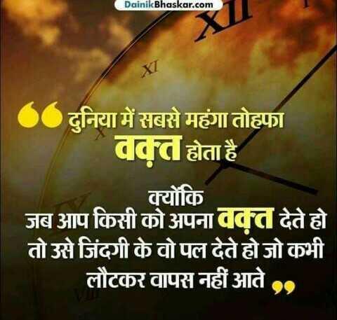 ☝ मेरे विचार - Dainik Bhaskar . com दुनिया में सबसे महंगा तोहफा वक्त होता है क्योंकि जब आप किसी को अपना वक्त देते हो तो उसे जिंदगी के वो पल देते हो जो कभी लौटकर वापस नहीं आते । - ShareChat
