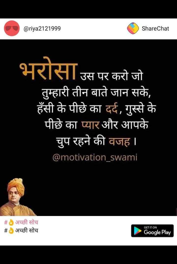 ☝ मेरे विचार - @ riya2121999 @ riya2121999 ShareChat ShareChat भरोसा उस पर करो जो तुम्हारी तीन बाते जान सके , हँसी के पीछे का दर्द , गुस्से के पीछे का प्यार और आपके चुप रहने की वजह । । @ motivation _ swami _ _ # अच्छी सोच 2अच्छी सोच GET IT ON Google Play - ShareChat
