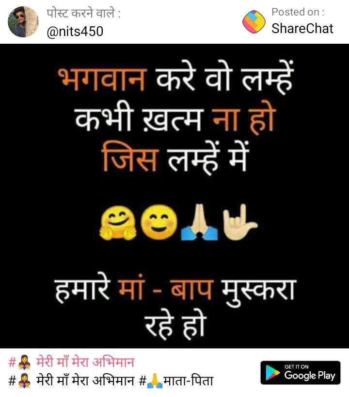 ☝ मेरे विचार - पोस्ट करने वाले : @ nits450 Posted on : ShareChat भगवान करे वो लम्हें कभी ख़त्म ना हो जिस लम्हें में MOAW हमारे मां - बाप मुस्करा रहे हो GET IT ON _ _ # # मेरी माँ मेरा अभिमान मेरी माँ मेरा अभिमान # _ माता - पिता Google Play Google Play   # म - ShareChat