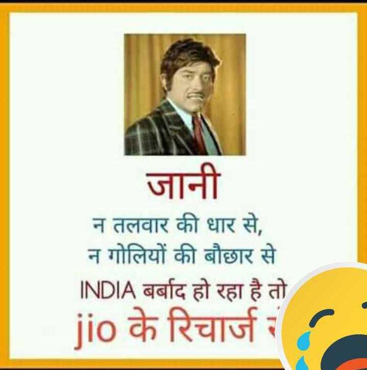 🤣 मेरे वीडियो चुटकुले - जानी न तलवार की धार से , न गोलियों की बौछार से INDIA बर्बाद हो रहा है तो jio के रिचार्जर - ShareChat