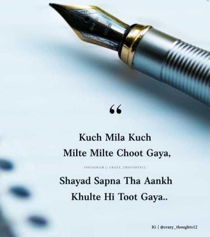 😴मेरे सपने में - Kuch Mila Kuch Milte Milte Choot Gaya , INSTAGRAM | CRAZY _ THOUGHTS Shayad Sapna Tha Aankh Khulte Hi Toot Gaya . . IG @ crazy _ thoughts 12 - ShareChat