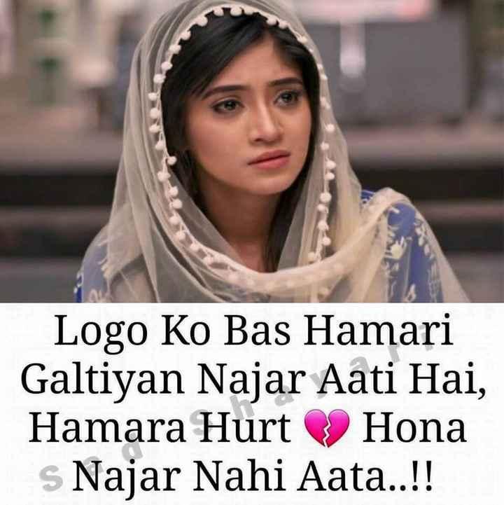😴मेरे सपने में - Logo Ko Bas Hamari Galtiyan Najar Aati Hai , Hamara Hurt Hona s Najar Nahi Aata . . ! ! - ShareChat