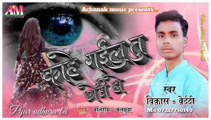 🎤 मेरे सपने - AM Achanak music presents . . . Achanak music Video editing hoed kewal गईलत विकास - वेर्ददी Mo 07217750140 Prai adhuva ba गीत - बलिराम - बलमुवा - ShareChat