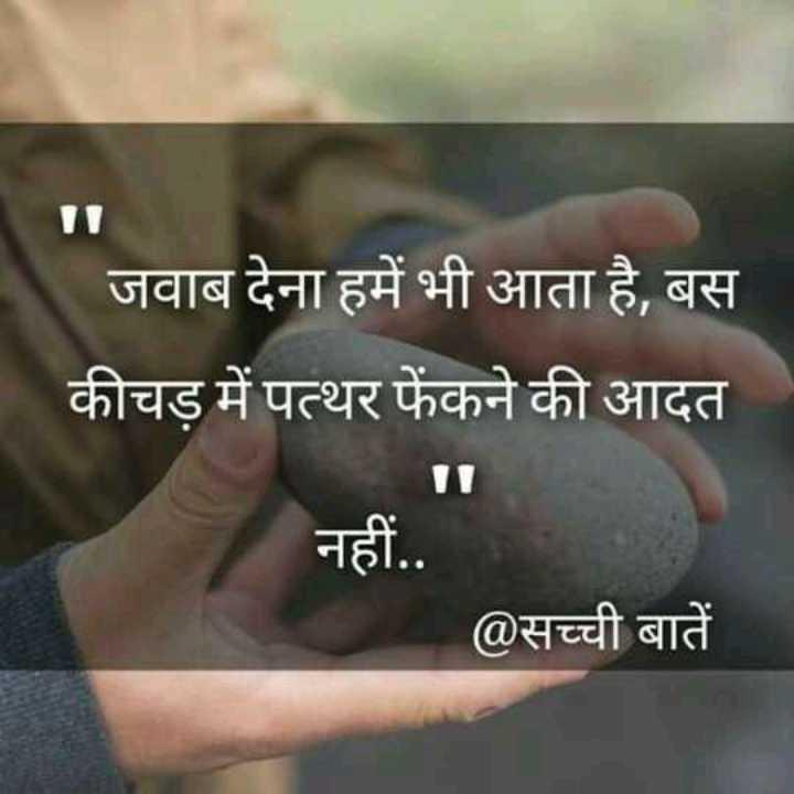 🎤 मेरे सपने - जवाब देना हमें भी आता है , बस कीचड़ में पत्थर फेंकने की आदत नहीं . . @ सच्ची बातें - ShareChat