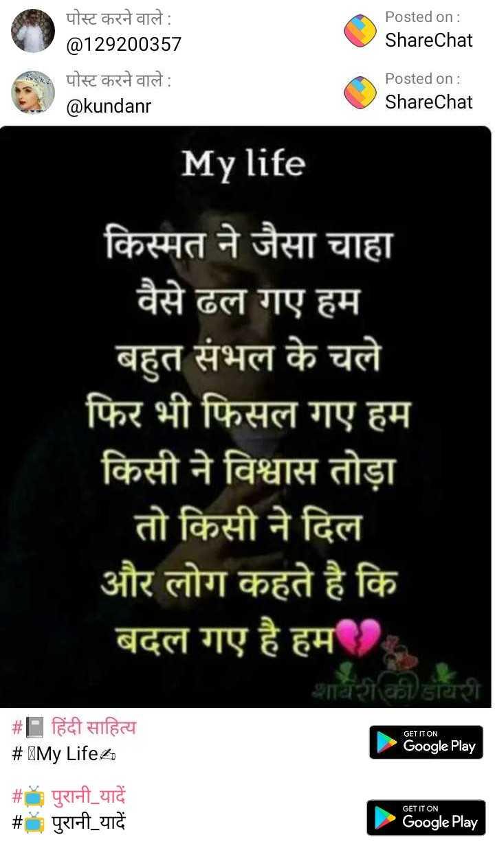🎤 मेरे सपने - Posted on : ShareChat पोस्ट करने वाले : @ 129200357 पोस्ट करने वाले @ kundanr Posted on : ShareChat My life MU AIU किस्मत ने जैसा चाहा । वैसे ढल गए हम बहुत संभल के चले फिर भी फिसल गए हम किसी ने विश्वास तोड़ा तो किसी ने दिल और लोग कहते है कि बदल गए है हम शायरी की डायरी # F हिंदी साहित्य # MMy Lifety GET IT ON Google Play _ _ # # पुरानी यादें पुरानी यादें GET IT ON Google Play - ShareChat
