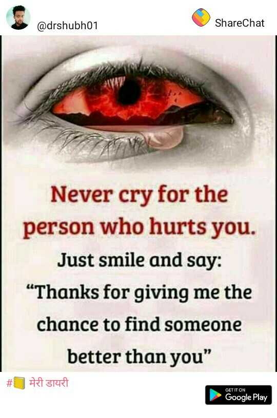 मेरो गाम - @ drshubh01 ShareChat Never cry for the person who hurts you . Just smile and say : Thanks for giving me the chance to find someone better than you # S GET IT ON Google Play - ShareChat