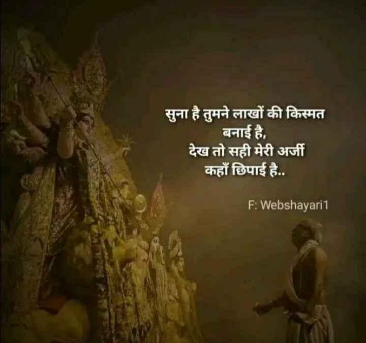 मेरो गाम - सुना है तुमने लाखों की किस्मत बनाई है , देख तो सही मेरी अर्जी कहाँ छिपाई है . . F : Webshayari1 - ShareChat