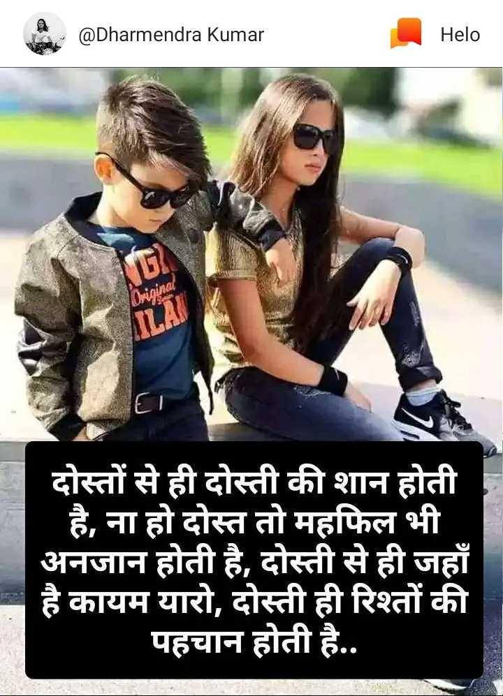 👐 मेहंदी डिजाइन 👐 - @ Dharmendra Kumar Original . ८ । । दोस्तों से ही दोस्ती की शान होती ' है , ना हो दोस्त तो महफिल भी अनजान होती है , दोस्ती से ही जहाँ है कायम यारो , दोस्ती ही रिश्तों की पहचान होती है . . - ShareChat