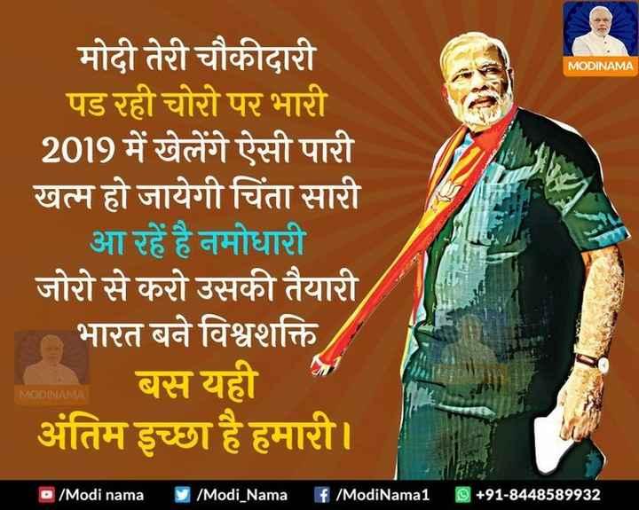 मैं भी चौकीदार हूँ - MODINAMA मोदी तेरी चौकीदारी पड रही चोरो पर भारी 2019 में खेलेंगे ऐसी पारी खत्म हो जायेगी चिंता सारी आ रहें है नमोधारी जोरो से करो उसकी तैयारी भारत बने विश्वशक्ति | बस यही अंतिम इच्छा है हमारी । o / Modi nama / Modi _ Nama ® + 91 - 8448589932 - ShareChat