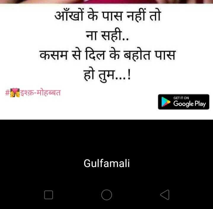 मैंरी मोहब्बत ♥️ - आँखों के पास नहीं तो ना सही . . कसम से दिल के बहोत पास | हो तुम . . . ! | # इश्क़ - मोहब्बत GET IT ON Google Play Gulfamali - ShareChat