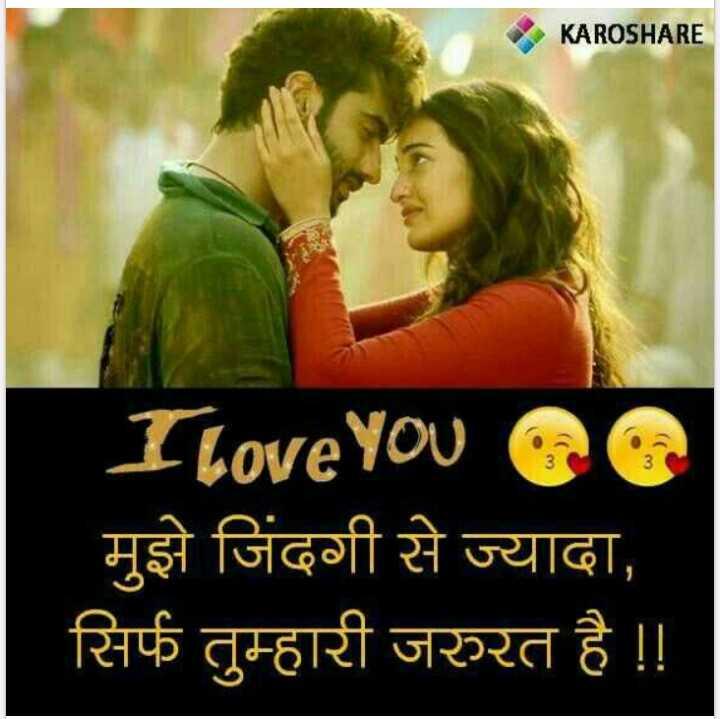 मैंरी मोहब्बत ♥️ - KAROSHARE I Love You @ @ मुझे जिंदगी से ज्यादा , सिर्फ तुम्हारी जरूरत है ! ! - ShareChat