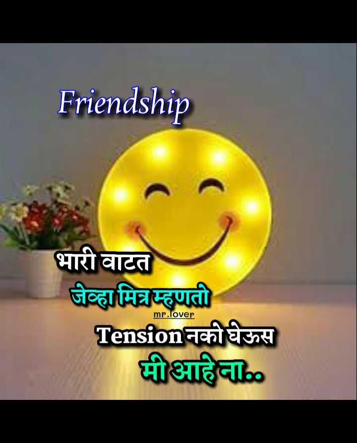 🤘मैत्री - Friendship भारी वाटत जेव्हा मित्रम्हणती Tension नको घेऊस मीआहेना . . mr . lover - ShareChat