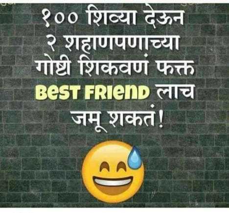 🤘मैत्री - १०० शिव्या देऊन २ शहाणपणाच्या गोष्टी शिकवण फक्त BEST FRIEND MET जमू शकत ! - ShareChat
