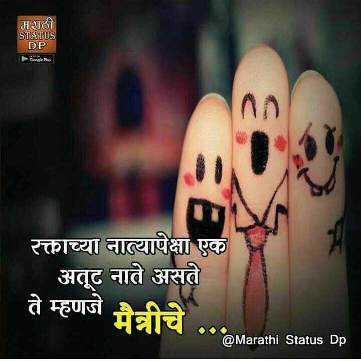 🤘मैत्री - राठी STATUS DP रक्ताच्या नात्यापेक्षा एक | अतूट नाते असते ते म्हणजे मैत्रीचे @ Marathi Status Dp - ShareChat