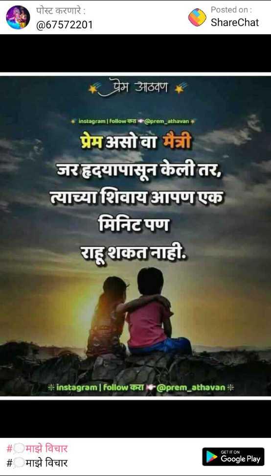 🤘मैत्री - SA पोस्ट करणारे : @ 67572201 Posted on : ShareChat * प्रेम आठवण * + instagram follow करा @ prem _ athavan + प्रेम असो वा मैत्री जरहृदयापासून केली तर , त्याच्या शिवाय आपण एक मिनिट पण राहू शकत नाही . * instagram follow करा @ prem _ athavan at # Oमाझे विचार # माझे विचार GET IT ON Google Play - ShareChat