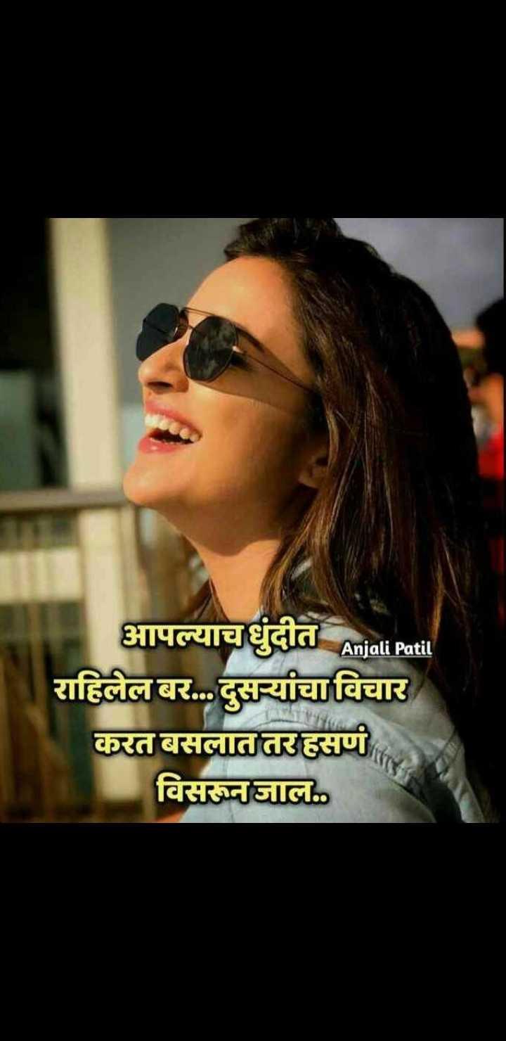🌻🍀🍁मैत्री 🌻🍀🍁 - आपल्याचधुंदीत Anjali Patil राहिलेल बर . . . . दुसऱ्यांचा विचार करत बसलात तरहसणं विसरूनजाल . . - ShareChat